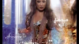 Somaya El Khashab Ana Hamshy ♥♥ ♫ ♥♥ سمية الخشاب أنا همشي تحميل MP3