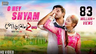 O Hey Shyam ( ও হে শ্যাম ) Full Video Song | Siam | Pujja | Imran | Kona | Rafi | Jaaz multimedia