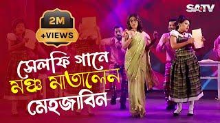 SATV Eid Dance By MEHAZABIEN | Golapi Golapi Tor Gal Golapi