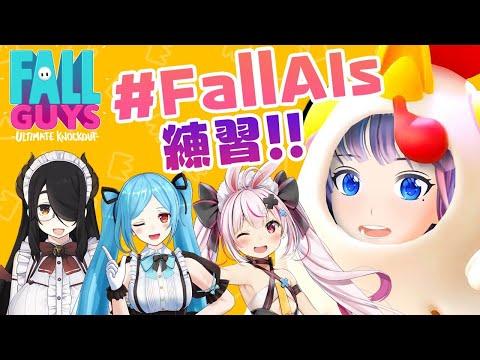 【#FallAIs】桃鉄Aチームでガチ練習!!!【Fall Guys】富士葵視点 #葵の生放送