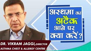 World Asthma Day 2021 || Asthma Attack in Hindi || Dr. Vikram Jaggi || Health OPD - 2021