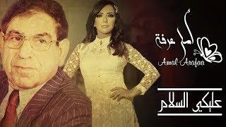 أمل عرفة - عليكي السَّلام | 2018 [Amal Arafa - 3leki ELSalam [Official Lyric Video تحميل MP3