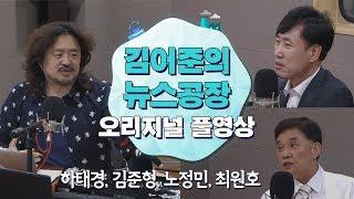 5.22(화) 김어준의 뉴스공장 / 하태경, 김준형, 노정민, 최원호, 김은지