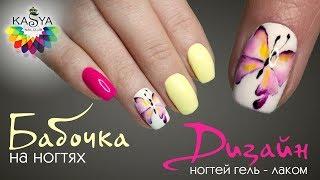 Бабочка на ногтях Дизайн ногтей гель лаком