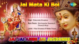 Jai Jai Ambe Jai Jagdambe | Hindi Devotional   - YouTube
