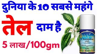 top 10 most expensive oil in the world || top 10 most expensive essential oil in the world