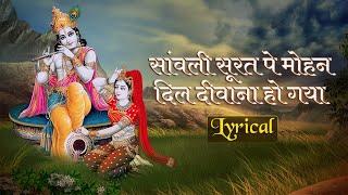 Krishna Bhajan New | Sanwali Surat Pe Mohan Dil Deewana Ho Gaya | Anup Jalota