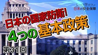 第31回 日本の国家防衛! 4つの基本政策