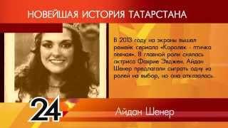 ИСТОРИЯ ТАТАРСТАНА - Айдан Шенер