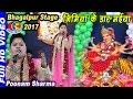 HD 2017 Bhagalpur Jagran  Poonam Sharma Stage Program # Nimiya Ke Daari Maiya # Poonam Sharma