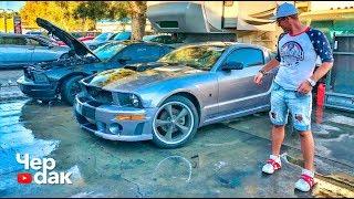 Mustang по цене Iphone XS / Я купил лимитированный Ford Roush