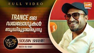 അഭിനയിക്കാൻ ഇപ്പോഴും പേടിയാണ് - Soubin Shahir - Star Jam - RJ Rafi - CLUB FM 94.3