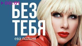 Ева Польна   Без тебя | Official Audio | 2019