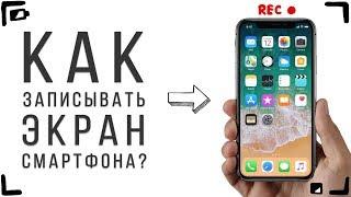 📲 Лучшие программы для записи экрана смартфона !