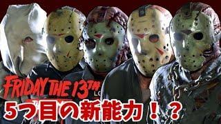 ジェイソンに5つ目の能力登場!?有名実況者の偽物も現れ大パニック!Friday the 13th: The Game実況プレイ