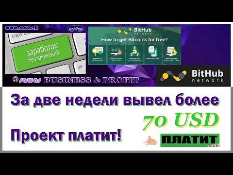 BitHub - За две недели вывел более 70 USD. Проект платит! - Заработок БЕЗ вложений, 1 Июля 2020