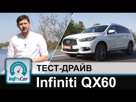 Infiniti  Qx60 Паркетник класса J - тест-драйв 3