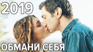 СКАЗОЧНАЯ ПРЕМЬЕРА Обмани Себя - ФИЛЬМЫ 2019 | мелодрама комедия НОВИНКА в HD