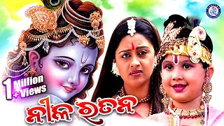 Nila Ratana- Odia Krushna Bhajan On Odia Bhaktisagar - Download this Video in MP3, M4A, WEBM, MP4, 3GP