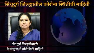 Sindhudurg News ¦ sindhudurg corona update ¦ सिंधुदुर्ग जिल्ह्याच्या कोरोना स्थितीबाबत माहिती