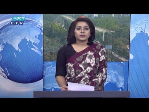 02 PM News || দুপুর ০২টার সংবাদ || 28 February 2021 || ETV News