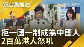 「我不要成為中國人」 2百萬香港人上街怒吼就怕變一國一制│廖筱君主持│【新台灣加油PART1】20190617│三立新聞台