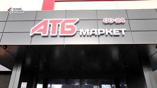 Найбільша торгова мережа АТБ – якісні продукти та доступні ціни
