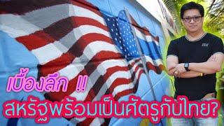 1413 เบื้องลึก !! สหรัฐพร้อมเป็นศัตรูกับไทย?