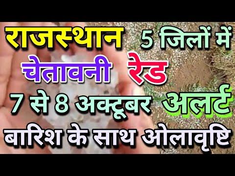 राजस्थान 7 अक्टूबर 2019 का मौसम की जानकारी Mausam ki Janakri agust ka mausam vibhag aaj Weather News