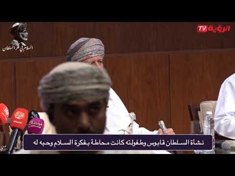 بن علوي يكشف معلومات لأول مرة عن السلطان الراحل قابوس بن سعيد