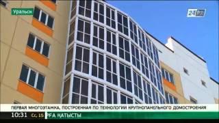 В Уральске готовят к сдаче дом, построенный по новым технологиям