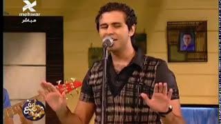 اغاني حصرية اغنية فيس بوك فى برنامج ساعه مع شريف   Wael 3amer .. City Band تحميل MP3