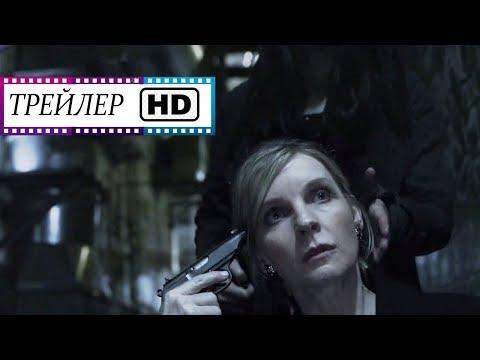 Исцеляющая - Русский трейлер HD | Фильм | (2019)