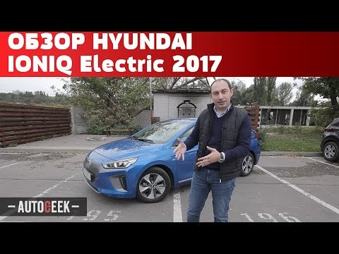 Hyundai Ioniq Electric Хетчбек класса C - тест-драйв 3