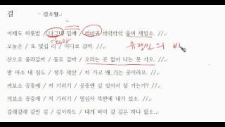 김혜진 문학 7 광복이후의 문학14 1 김소월 길