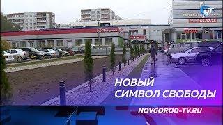 Новгородский предприниматель создает настоящий сквер на улице Свободы