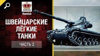 Швейцарские Лёгкие Танки - Часть 2 - от Homish [World of Tanks]