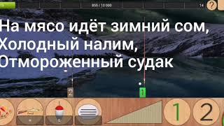 Как поймать холодного налима в реальной рыбалке