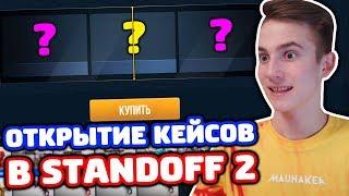 ДАРЮ СКИНЫ ПОДПИСЧИКУ В STANDOFF 2!