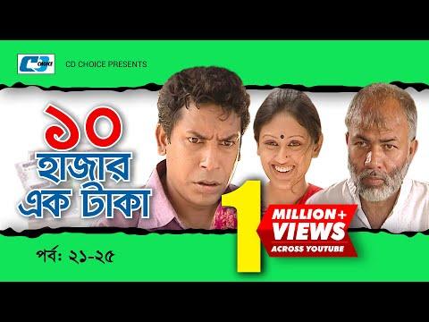 dosh hazar ek taka episode 21 25 bangla comedy natok mosharo