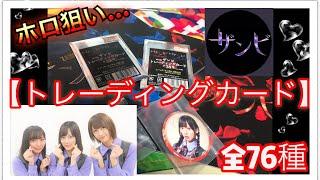 mqdefault - 【ザンビ】トレーディングカード開封してみた!!