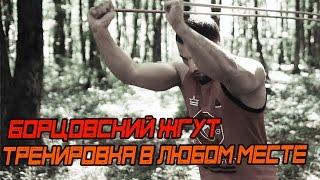 Борцовский Жгут.  Тренируйся В Любом Месте [Pride Team]