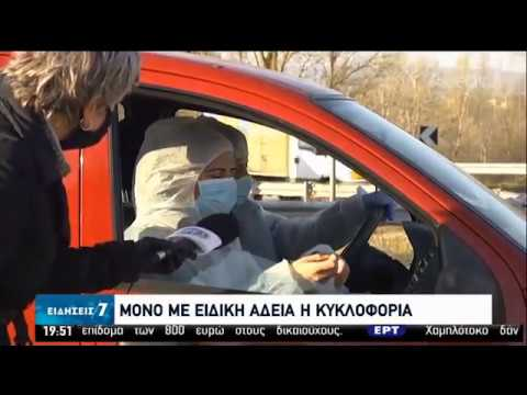 Μεσοποταμία Καστοριάς: Η ζωή στην καραντίνα | 11/04/2020 | ΕΡΤ