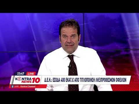 Ανέστης Ντόκας - Επιχειρηματικά Νέα στο Kontra News 21/1/2020