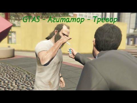 GTA5 - Агитатор - Тревор