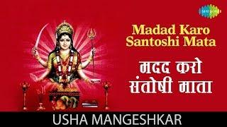Madad Karo Santoshi Mata | मदद करो   - YouTube
