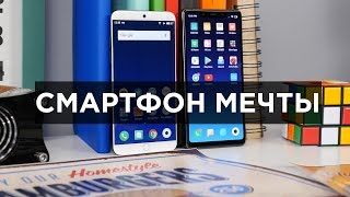 Как выбрать смартфон МЕЧТЫ в 2018?