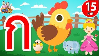 เพลง ก เอ๋ย ก ไก่ แบบดั้งเดิม | ฝึกนับเลขกับ ลูกเป็ด 10 ตัว By KidsMeSong