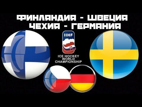 Финляндия Швеция / Чехия Германия / Чемпионат Мира / Смотрим матчи