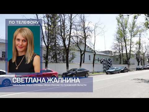 Актуально Псков / 14.05.2020
